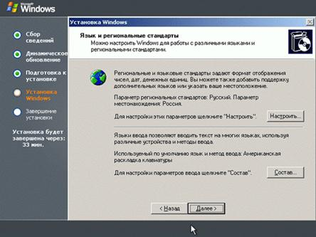 mhtml:file://C:\Documents%20and%20Settings\Админ\Рабочий%20стол\Матеріали\2\4.mht!http://www.intuit.ru/department/os/sysadmswin/class/free/2/02-16sm.gif