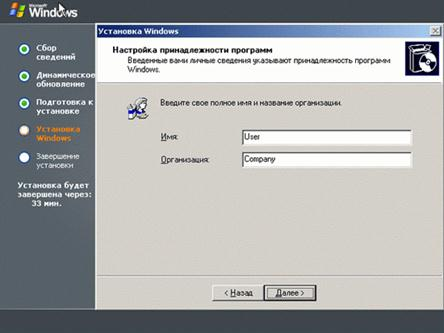 mhtml:file://C:\Documents%20and%20Settings\Админ\Рабочий%20стол\Матеріали\2\4.mht!http://www.intuit.ru/department/os/sysadmswin/class/free/2/02-17sm.gif