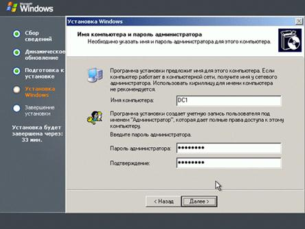 mhtml:file://C:\Documents%20and%20Settings\Админ\Рабочий%20стол\Матеріали\2\4.mht!http://www.intuit.ru/department/os/sysadmswin/class/free/2/02-20sm.gif
