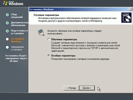 mhtml:file://C:\Documents%20and%20Settings\Админ\Рабочий%20стол\Матеріали\2\4.mht!http://www.intuit.ru/department/os/sysadmswin/class/free/2/02-23sm.gif