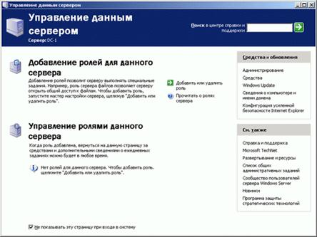 mhtml:file://C:\Documents%20and%20Settings\Админ\Рабочий%20стол\Матеріали\2\5.mht!http://www.intuit.ru/department/os/sysadmswin/class/free/2/02-26sm.gif